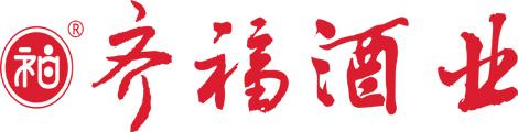 四川省樱桃视频app在线网站 新闻市齐福酒业有限责任公司